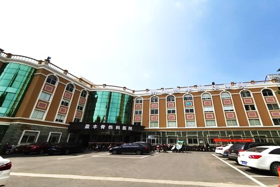 杭州萧山盈丰新华医院
